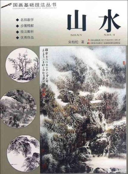 柳树的画法 竹子的画法 山石的画法 披麻皴的四种皴法 斧劈皴的
