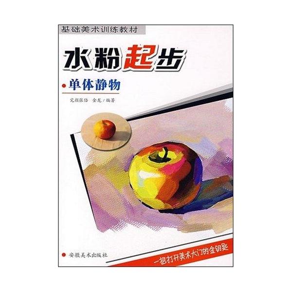 图书 艺术 绘画 技法教程 水彩,水粉 > 水粉起步.