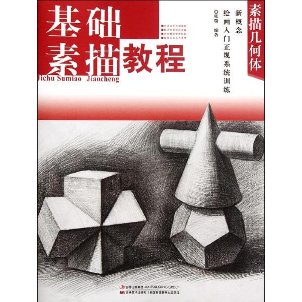 个性签名 个性签名  素描几何体进阶教程:石膏球体的画法步骤