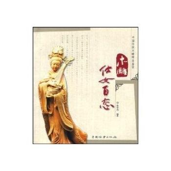 木雕达摩坐酒酝图片