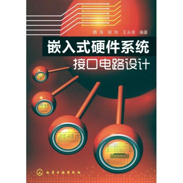 嵌入式硬件系统接口电路设计-魏伟胡玮王永清-硬件