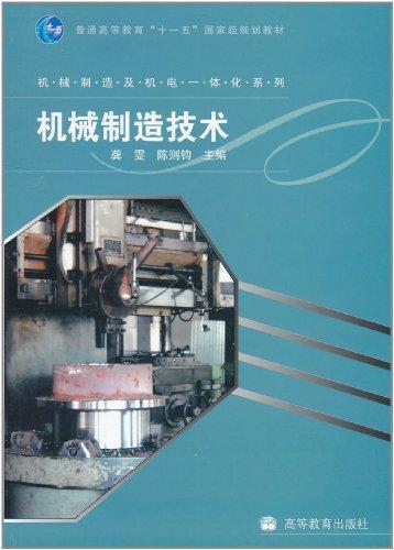 夹具设计方法以及现代机床夹具简介;机械加工质量分析;先进制造技术等