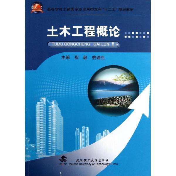 土木工程概论-郑毅//熊瑞生 著作-建筑类教材与教辅