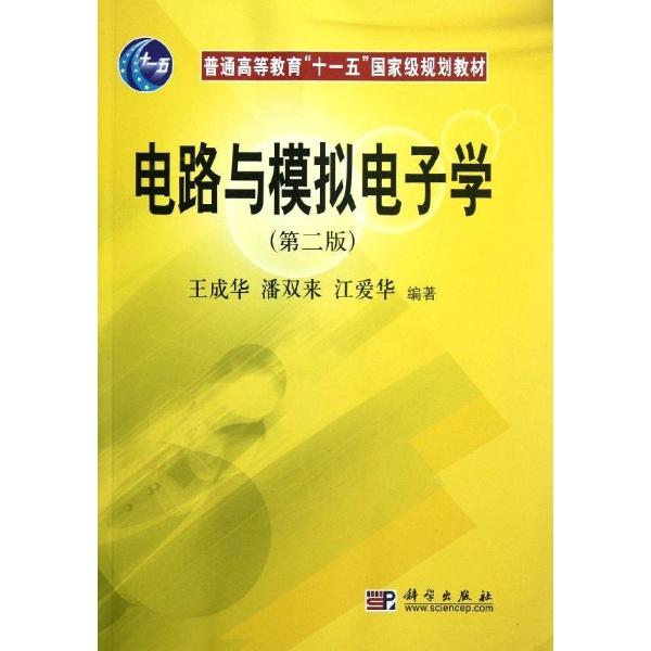 电路与模拟电子学(第2版)-王成华//潘双来//江爱华