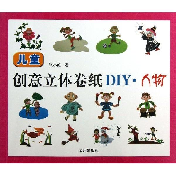 儿童创意立体卷纸diy-张小红-少儿-文轩网