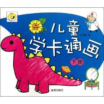 儿童学卡通画-王亚楠 编--文轩网