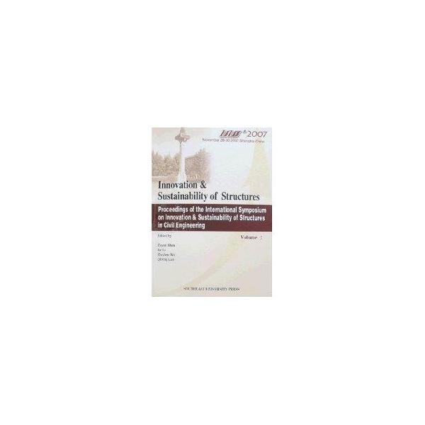 isiss′2007/2007土木工程结构创新与持续发展论坛集