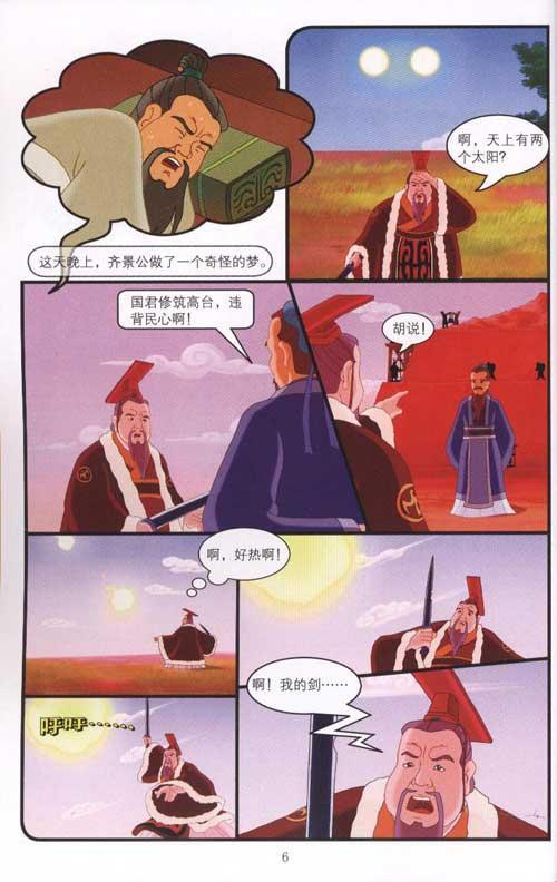 《孔子》第11辑-青岛出版集团少儿出版中心 编著-动漫
