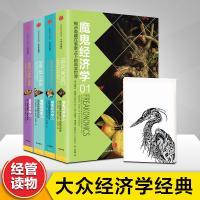 魔鬼经济学(套装全四册)/赠定制魔鬼手账(江湖奇书,以反常思维理性看世界)