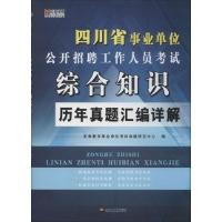 四川省事业单位公开招聘工作人员考试•综合知识历年真题汇编详解