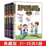 淘气包马小跳系列典藏版21-25册(共5册)新书唐家小仙妹