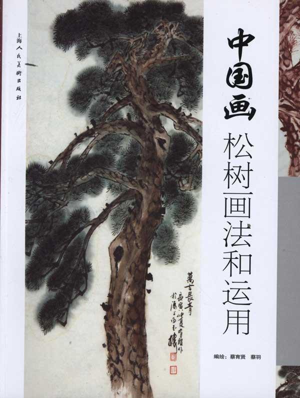 中国画松树画法