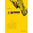 上海1933