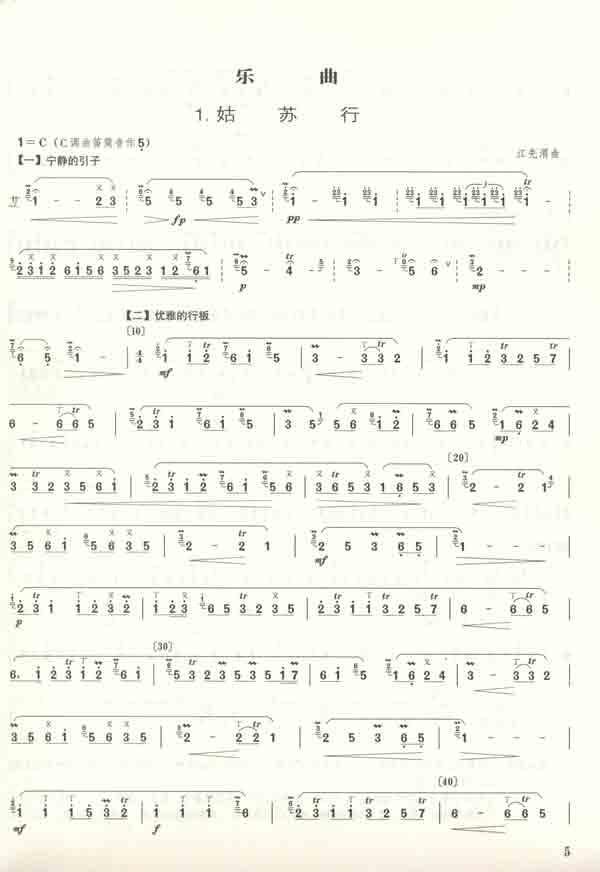 竖笛曲可爱的家谱子