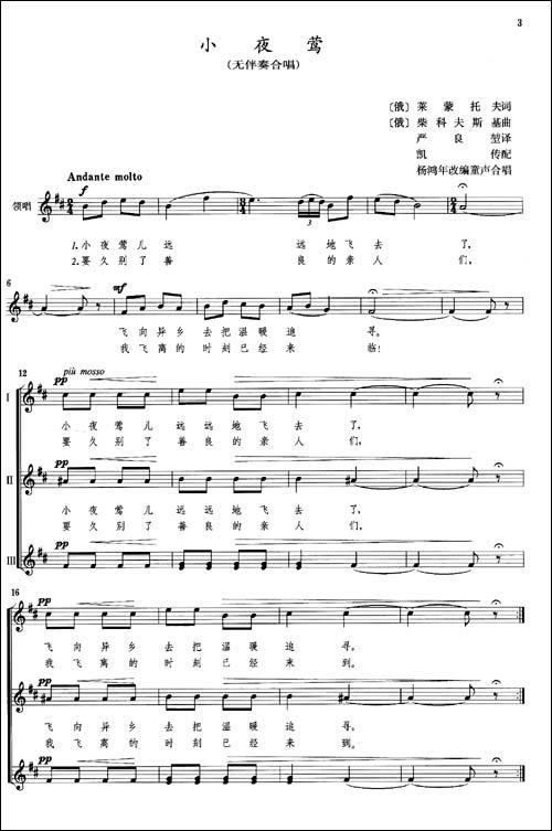 《最好听的中外童声合唱歌曲100首