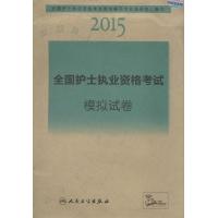 (2015)全国护士执业资格考试模拟试卷