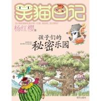 笑猫日记•孩子们的秘密乐园/笑猫日记