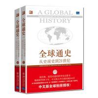 全球通史(第7版,修订版)