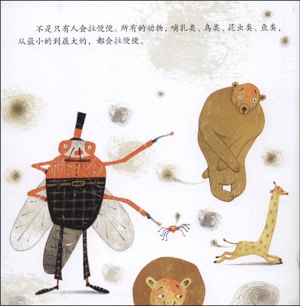 青春与动漫绘本 绘本  目录 《动物的便便》无目录 作者简介 安热勒