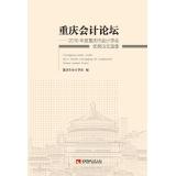 重庆会计论坛:2016年度重庆市会计学会优秀论文选集