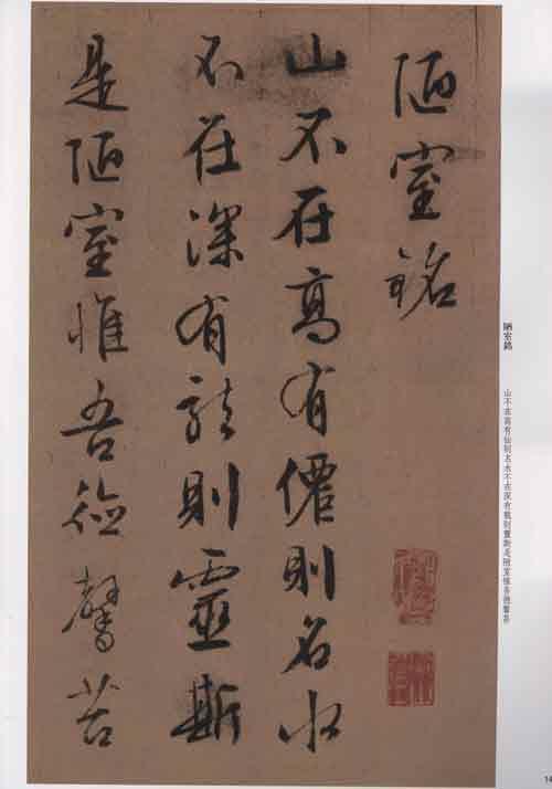 中国著名碑帖彩色放大本·文徵明书兰亭序图片