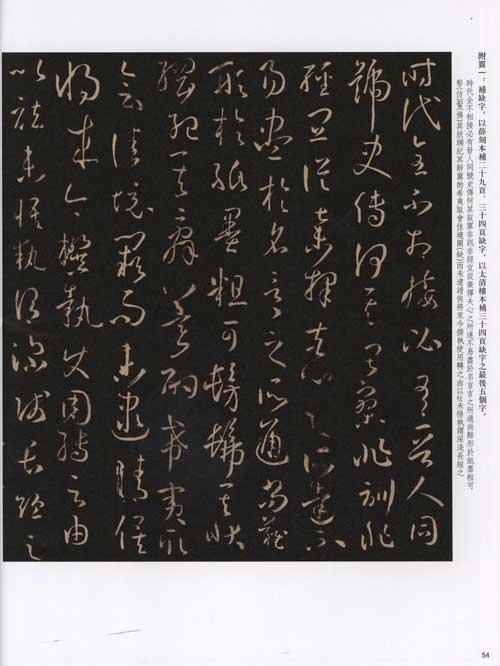 赵孟頫书三门记 11.文徵明书兰亭序 12.图片