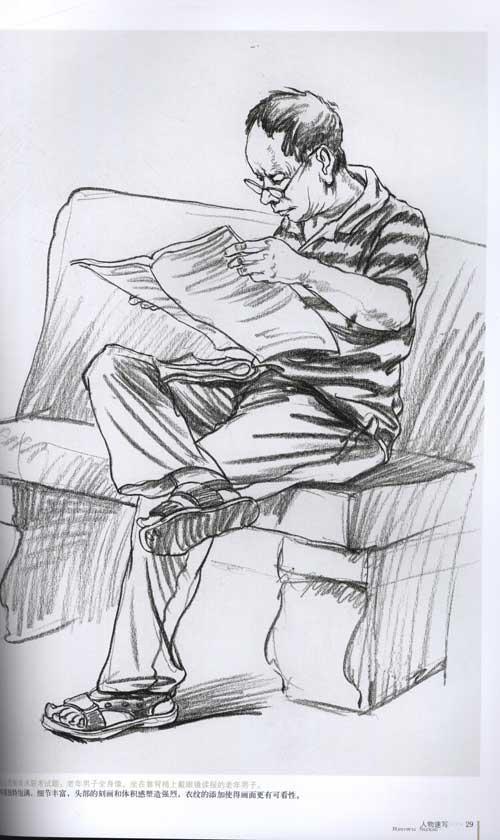 读者黑白人物手绘插画