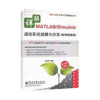 详解MATLAB\Simulink通信系统建模与仿真(配视频教程)