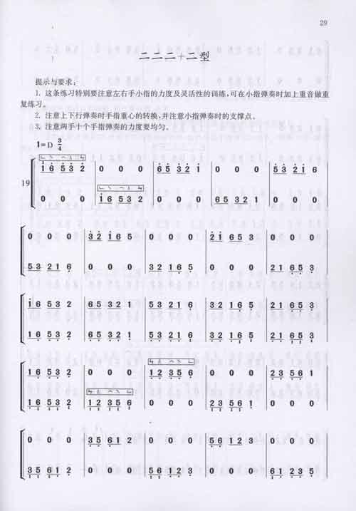 暗香古筝二重奏曲谱