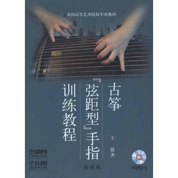 """包邮 古筝""""弦距型""""手指训练教程(简谱版 五线谱版)9787"""
