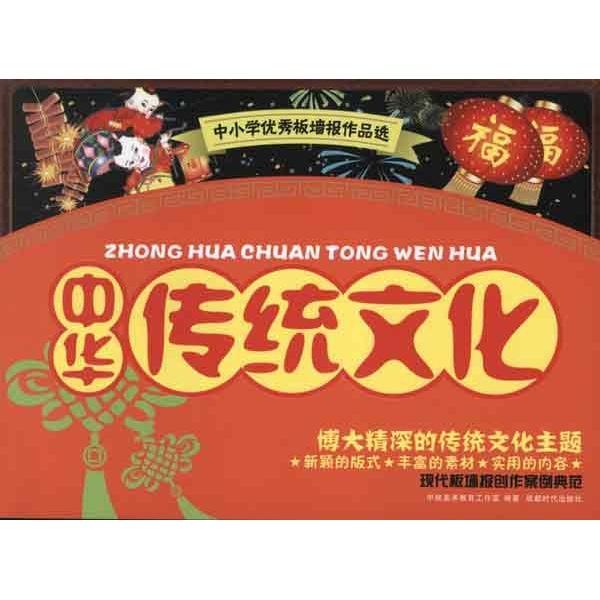 中华传统。