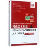 网店美工必读PHOTOHOP网店设计与装修从入门到精通(PC端+手机端)