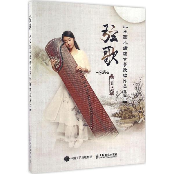 弦歌:玉面小嫣然古筝改编作品集(2)