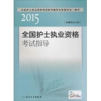 (2015)全国护士执业资格考试指导