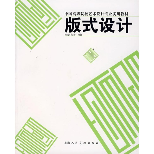 版式设计/中国高职院校艺术设计专业实用教材-s