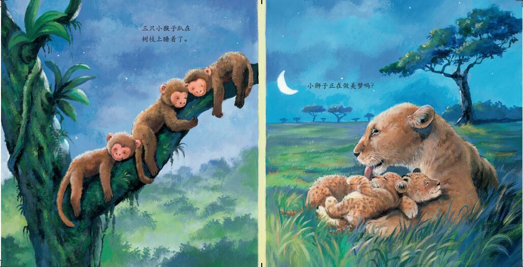 小动物们和爸爸妈妈一起睡觉的画面很好温馨,洋溢着浓郁的爱意.