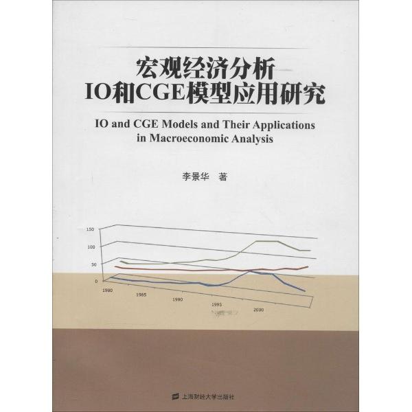 宏观经济分析io和cge模型应用研究-李景华