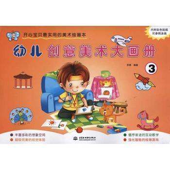 幼儿创意美术大画册 3