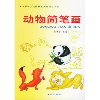动物简笔画//中小学生绘画基本功培训丛书