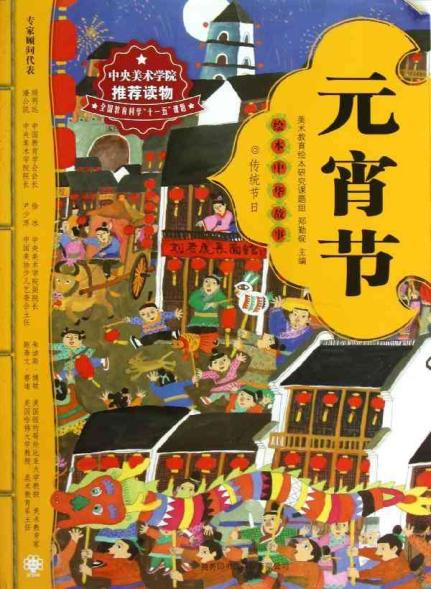 民俗传统手绘本图片