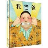 我爸爸我妈妈绘本(2册)