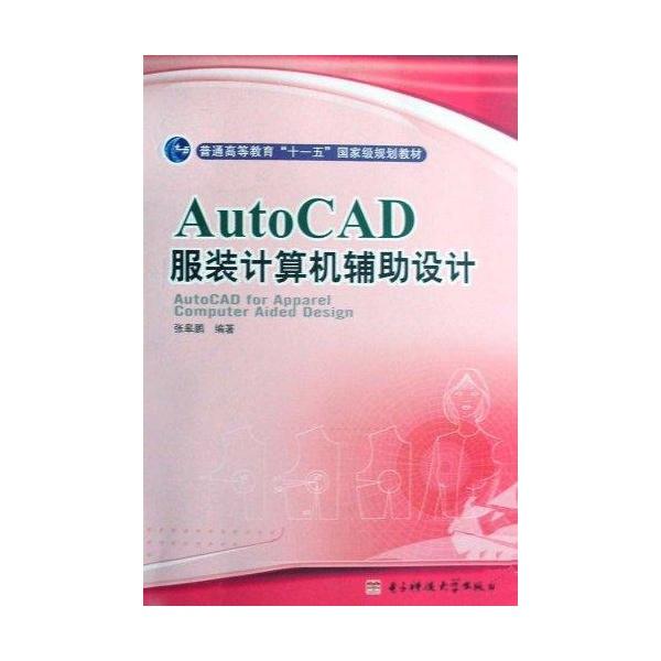 autocad服装计算机辅助设计