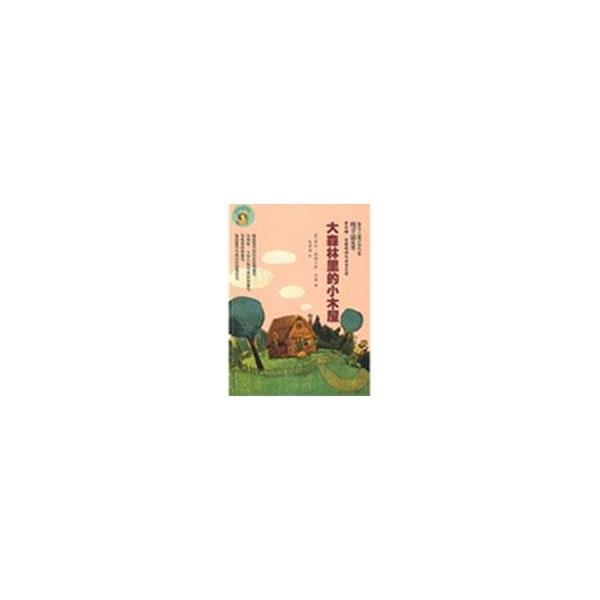 大森林的小木屋-(美)劳拉·英格尔斯·怀德|译者:史