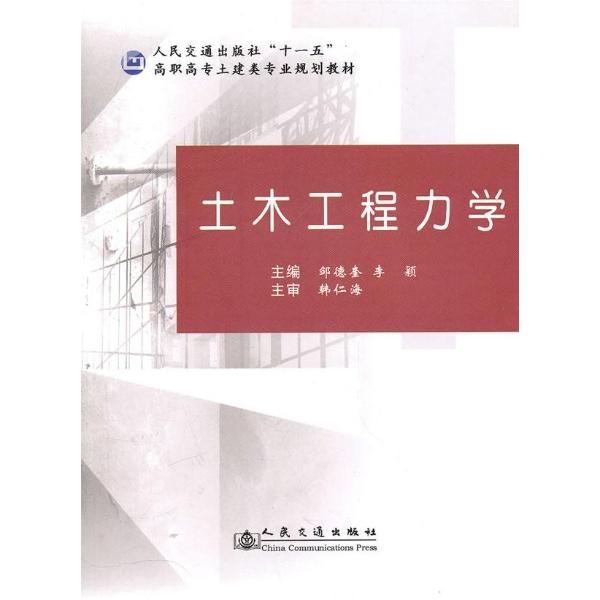 土木工程力学-邹德奎//李颖-一般工业技术-文轩网