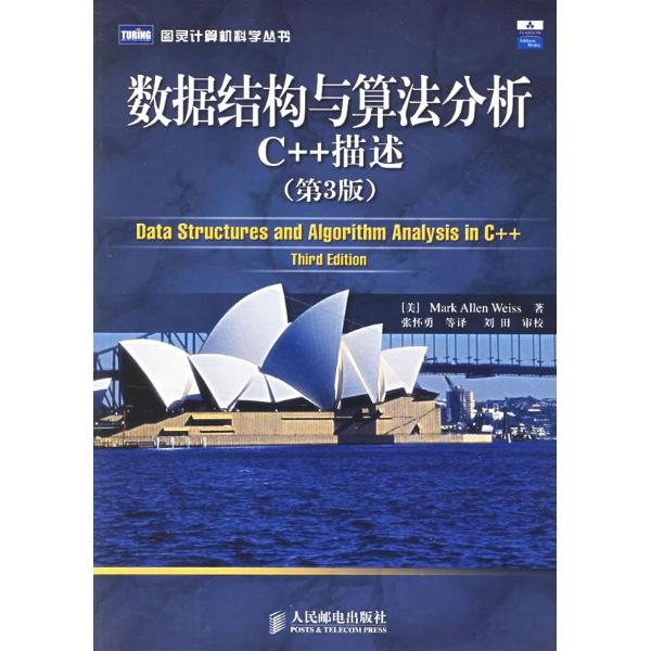 数据结构与算法分析-c++描述(第3版)-(美)维斯-程序