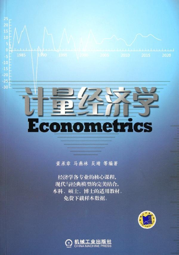 计量经济学,经济学研究方法