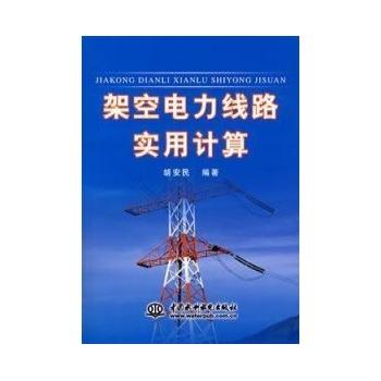 架空电力线路实用计算-胡安民编-电工技术-文轩网