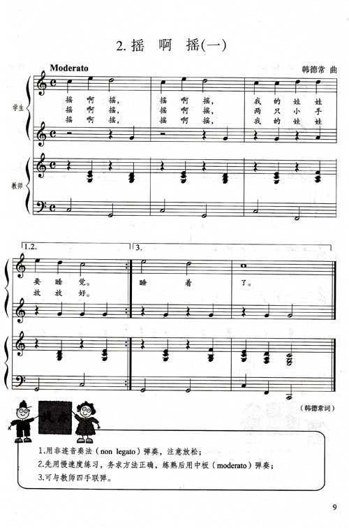 儿童趣味钢琴曲集(修订版)