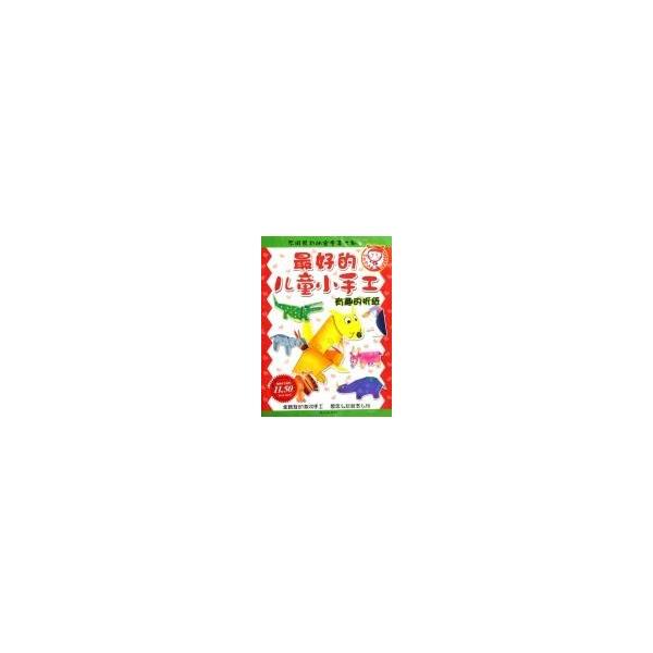 最好的儿童小手工有趣的折纸-禹田-少儿-文轩网