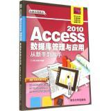 Access2010数据库管理与应用从新手到高手
